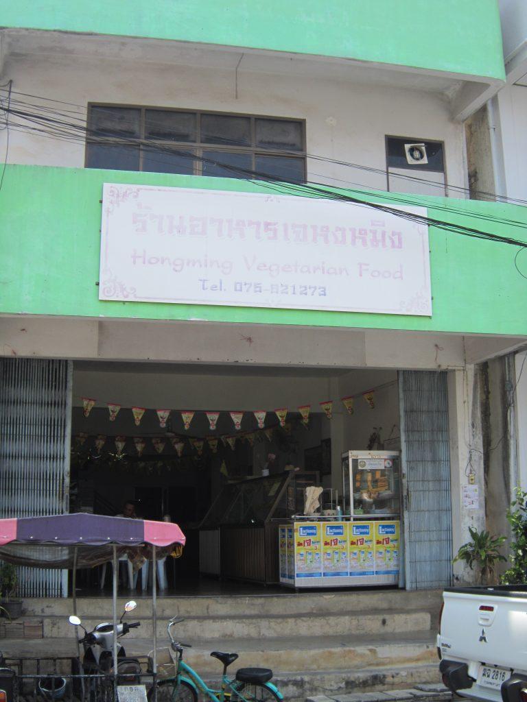 Vegetarian food in Thailand - Hongming Vegetarian Food