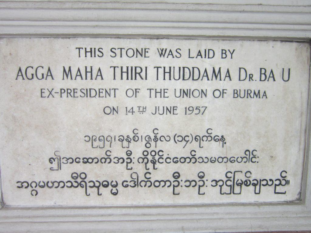 Yangon Photo Gallery - Remembrance Plaque
